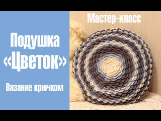Подушка ЦВЕТОК: как связать подушку крючком /  Нow to knit Blumming Pillow