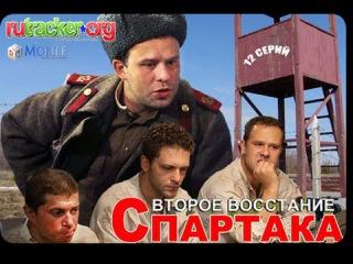 Второе восстание Спартака 07-12 Бунт на зоне который потряс советскую систему