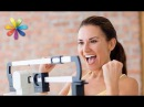 3 факта о потере веса о которых вы не знали Все буде добре Выпуск 741 от 18 01 16