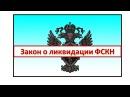 Закон о ликвидации ФСКН