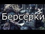 Берсерки викинги Спецназ древнего мира