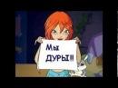 Анти Винкс Прикольная песня