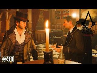 Assassin's Creed Синдикат прохождение НАШ ОБЩИЙ ДРУГ (31 серия)