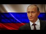 Владимир Путин поздравляет россиян с Днем России