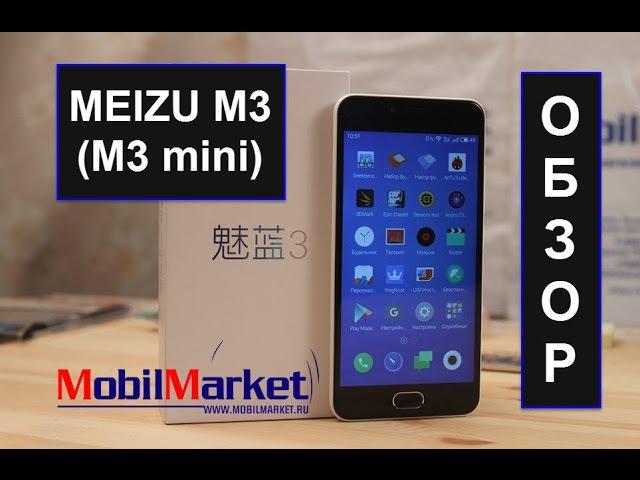 Обзор Meizu M3 (M3 mini) - MT6750, 2/16Gb, 5.0 LTPS HD, 13/5MP, 2870 mAh .:MobilMarket.ru:.