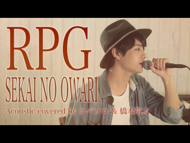 RPG/SEKAI NO OWARI(Acoustic cover by コバソロ 橋本裕太) 歌詞付き
