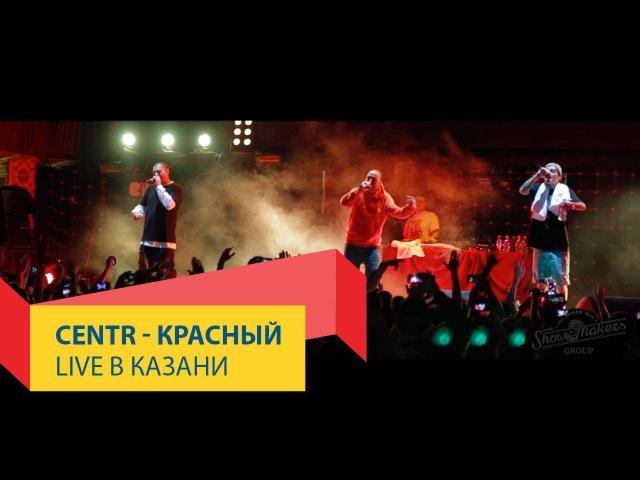 CENTR - Красный. Презентация трека в Казани LIVE