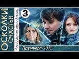 Осколки счастья 3 серия HD (2015). Криминал, мелодрама