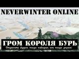 Гром Короля Бурь. Начало | Neverwinter Online | Mod 10