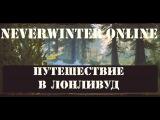 Гром Короля Бурь: Путешествие в Лонливуд | Neverwinter Online | Mod 10