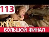 Кухня 113 серия (6 сезон 13 серия)