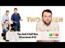Английские выражения из сериала Два с половиной человека . Выпуск №20