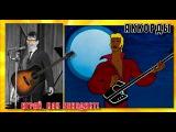 як грати КУДА ТЫ ТРОПИНКА МЕНЯ ПРИВЕЛА - БРЕМЕНСКИЕ МУЗЫКАНТЫ (акорди пд гтару) Уроки гитары Выпуск №40