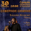 Северное Сияние / Квар-ик на Чапаевской 30.09.16