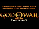 God Of War Collection прохождение на русском часть 06 (God Of War II)