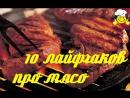 10 кулинарных лайфхаков о мясе кулинарные хитрости