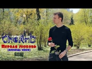 CheAnD - Первая любовь (official video, 2013) (Чехменок Андрей) (Премьера клипа, новинка, музыка)
