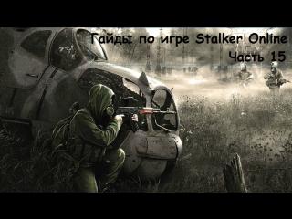 Stalker Online - Гайд №15 (Как заработать деньги?)