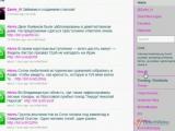 Twitter – самый популярный сервис микроблогинга - Списки контактов Twitter