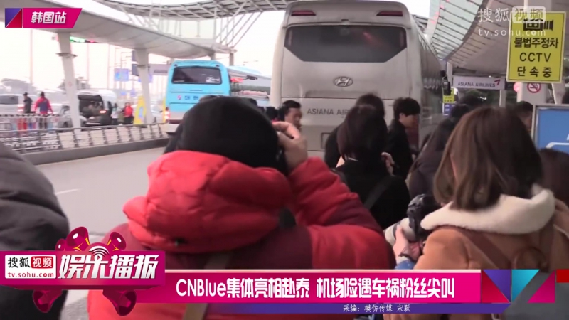 [CNazulitos]_20160116 Sohu Ent. News - CNBLUE @ Incheon Airport Heading to Bangkok