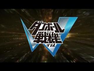 Danball Senki W OP 1 (sub)