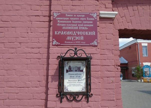 Афиша: Коломенский Краеведческий музей