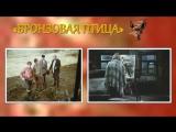 БРОНЗОВАЯ ПТИЦА - буктрейлер