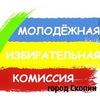 Молодёжная Избирательная Комиссия г.Скопин