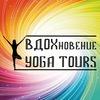 ВДОХновение |Йога и Путешествия|