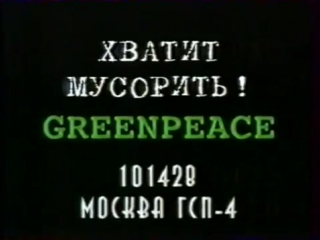 staroetv.su | Рекламный блок (РТР, декабрь 1999-январь 2000)