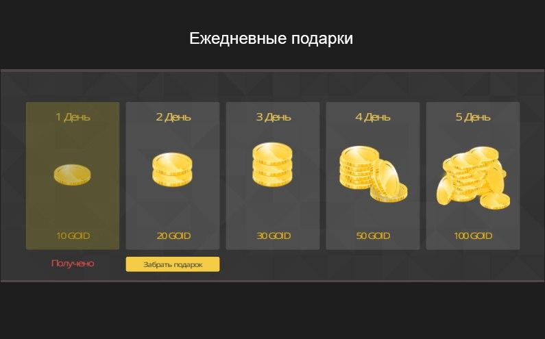 Dayli Gifts - Ежедневные бонусы- Unity3d