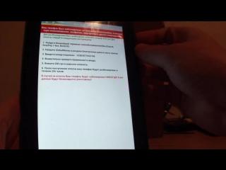Как убрать  удалить баннер вирус вымогатель андроид (3 способа) без потери данных