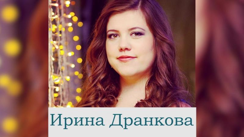 Ведущая и организатор самых счастливых событий Ирина Дранкова
