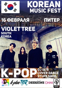 Korean Music Fest, 16 февраля, Санкт-Петербург