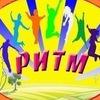 """Молодежное общественное объединение """"РИТМ"""""""