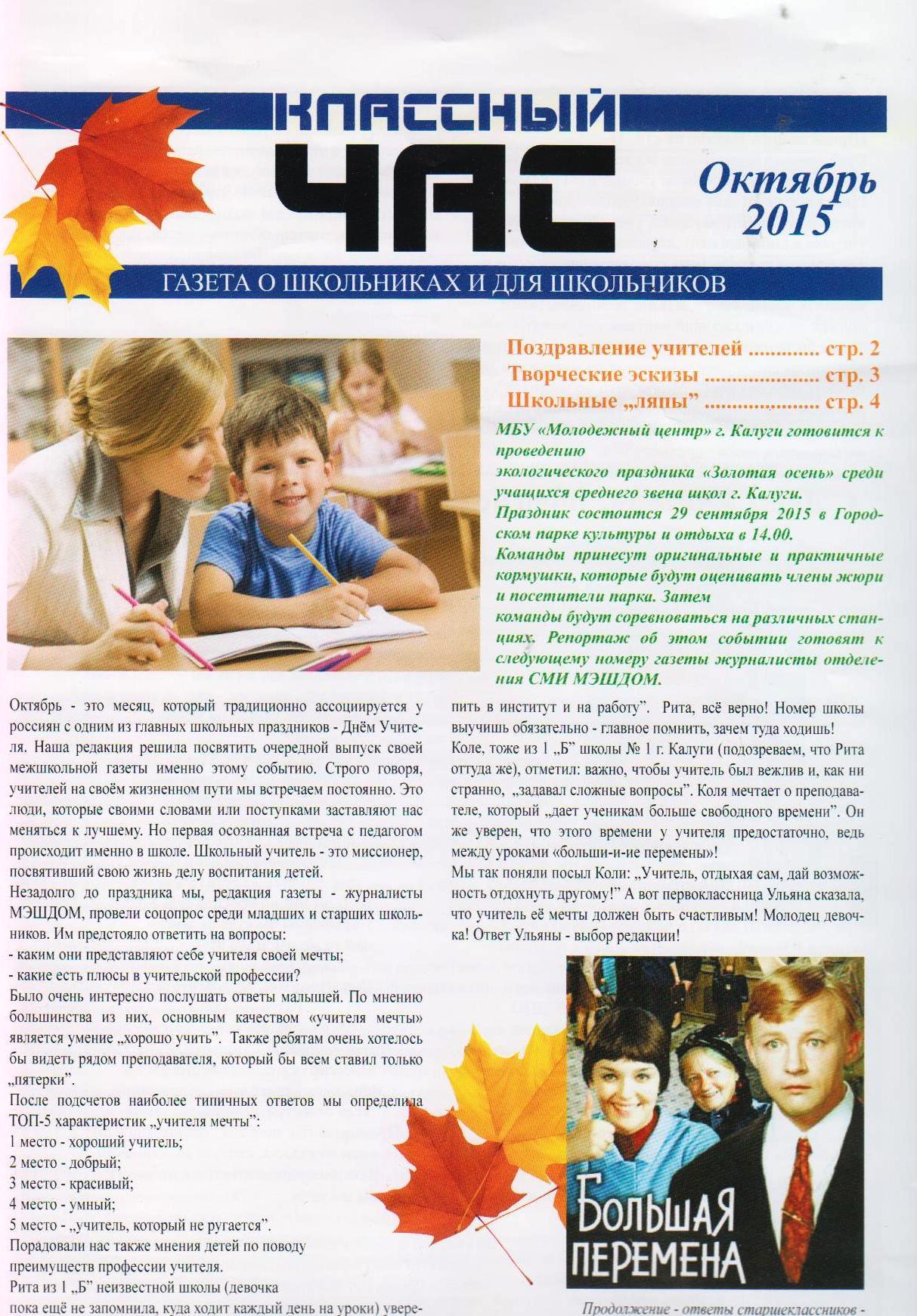 """Презентация """"Школьная газета """" - """"Поздравление с Днём учителя&quot 58"""