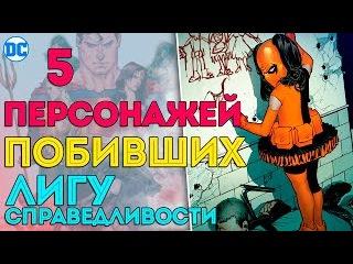 5 Персонажей, Которые ПОБИЛИ Лигу Справедливости в Одиночку 2. Dc Comics. Justice League