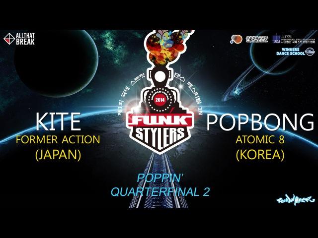 KITE v POPBONG / Poppin QF2 / Funk Stylers World Final / Allthatbreak.com