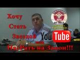 ДПС Уфа. Лейтенант Фархутдинов «Хочу Стать Звездой YouTube» или На…рать на Закон