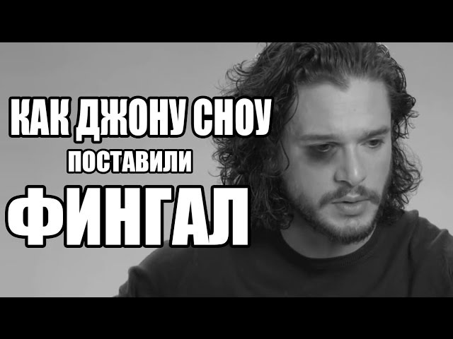 Как Джону Сноу поставили фингал(RUS VO)