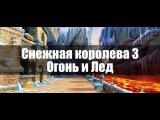 Снежная королева 3: Огонь и Лед 2016 трейлер