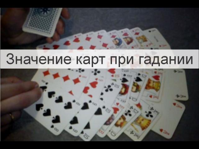 Толкование и значение игральных карт при гадании Расклад 36 карт