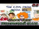 Детки из класса 402 | 13 серия | Мистер Бизер — бессердечный палач | 2 сезон