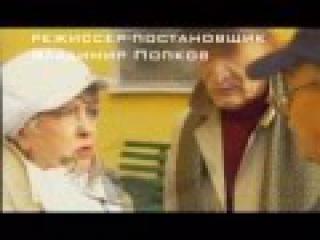 Пороки и их поклонники    2008г 3 серия из 4