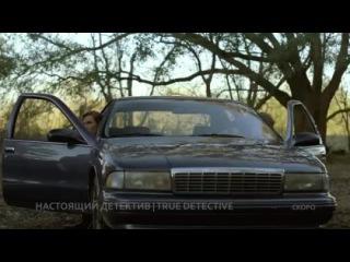 True Detective / Настоящий детектив (2014 – ...) - Trailer / Русский трейлер (сезон 1)