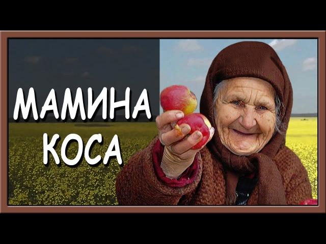 Українська пісня про маму. Мамина коса