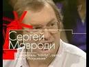 Гордон Кихот - Сергей Мавроди
