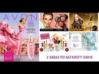 AVON КАТАЛОГ 3 / 2016 - 2 ЗАКАЗ.