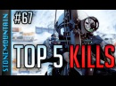 Best Epic Battlefield 4 Clips! (Phantom bow C4, Rendefail, RPG, Sniper Quickscope) WBCW 67