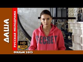 Даша HD Фильм Русские мелодрамы сериалы 2015 смотреть онлайн russkie filmy